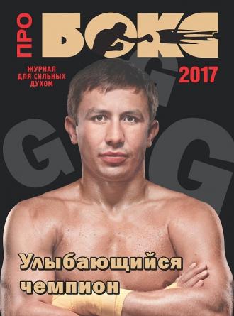 Про БОКС 2017 май
