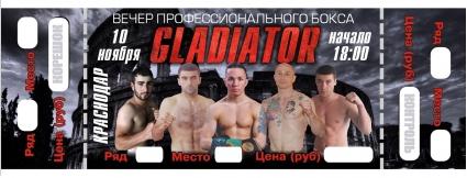 Билеты на вечер профессионального бокса GLADIATOR уже в продаже